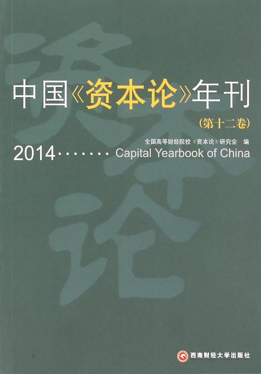 中国《资本论》年刊(第十二卷)