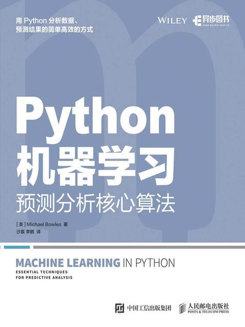 Python机器学习 预测分析核心算法