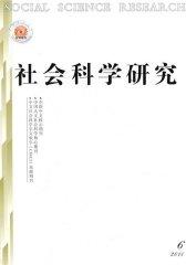 社会科学研究 双月刊 2011年06期(电子杂志)(仅适用PC阅读)