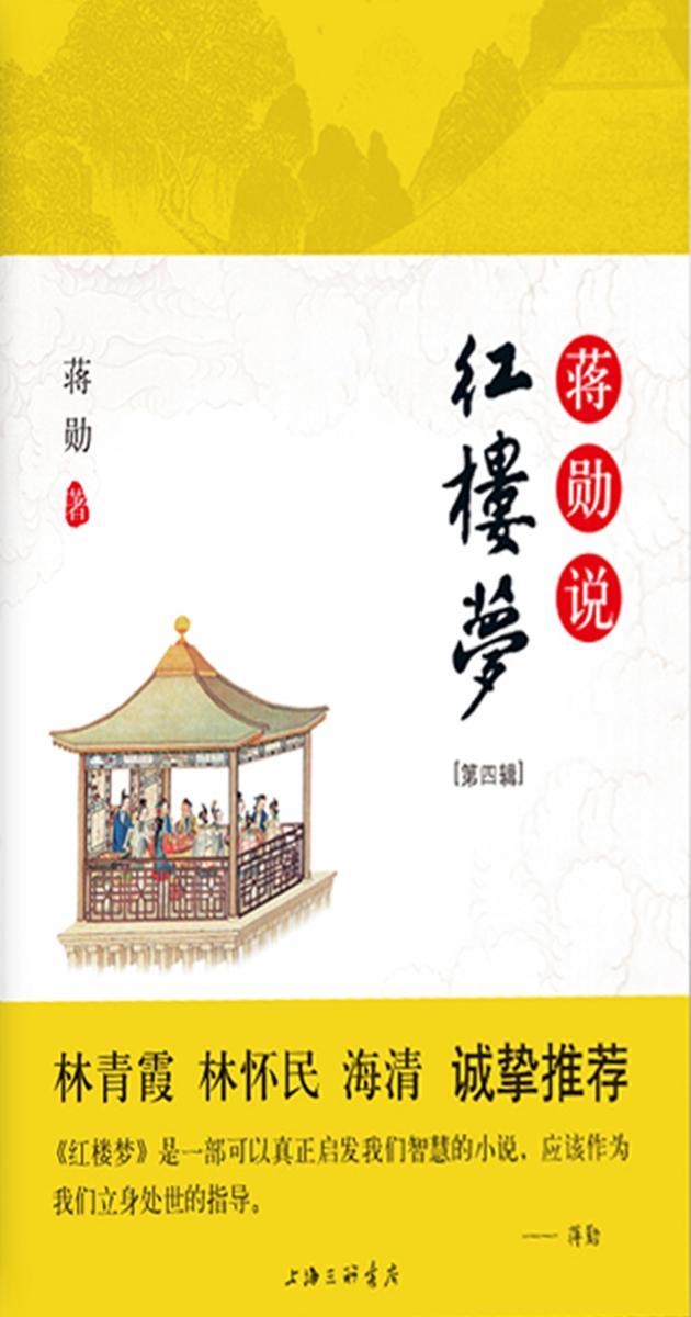 蒋勋说红楼梦(第四辑)