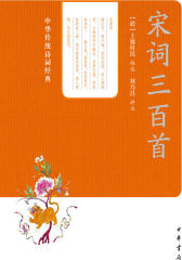 宋词三百首(中华传统诗词经典)
