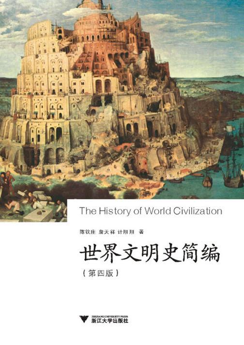 世界文明史简编(第四版)
