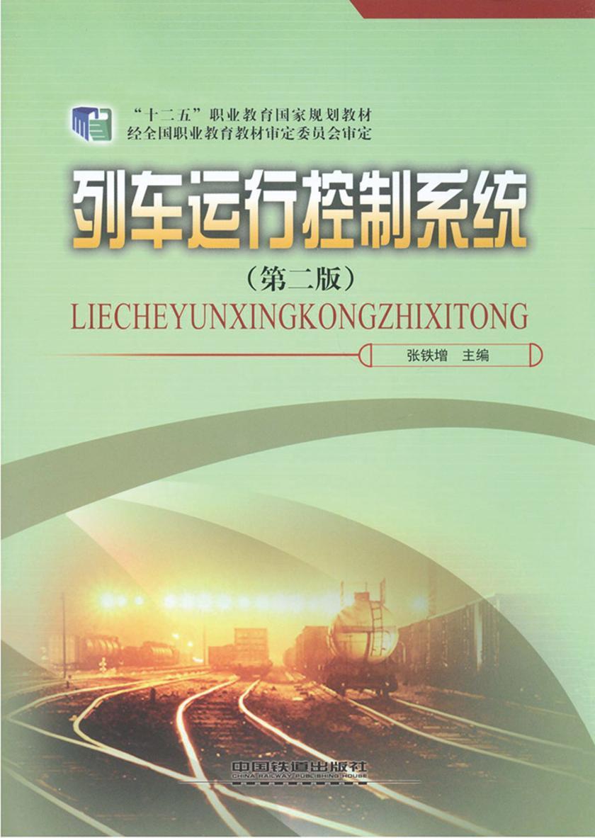 列车运行控制系统(第二版)