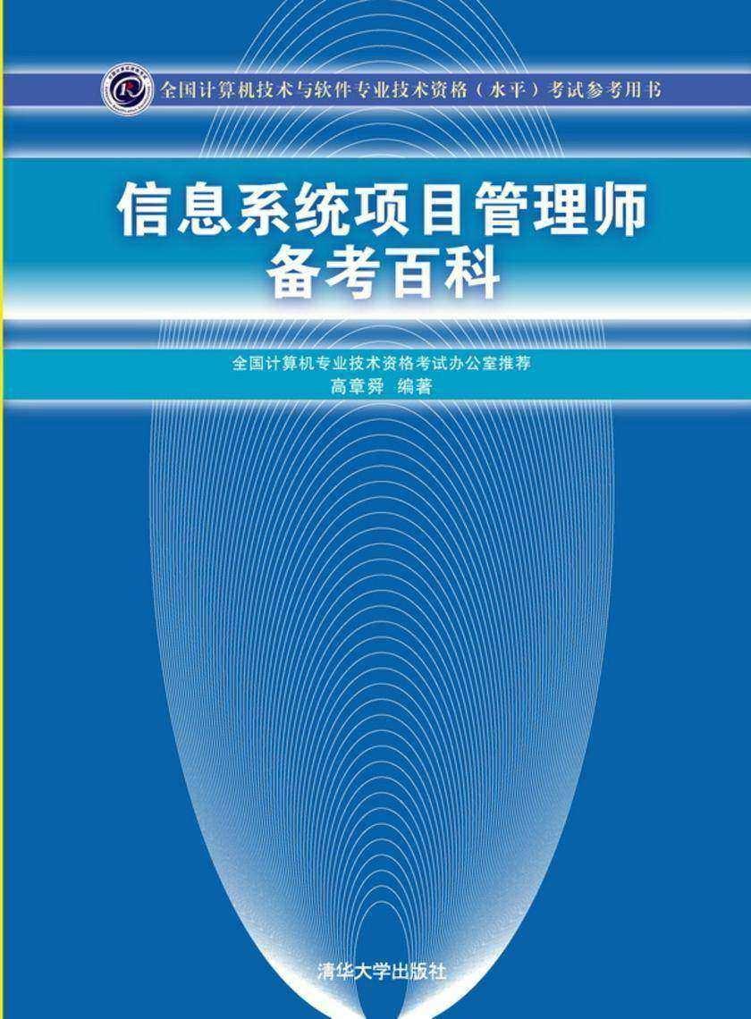 信息系统项目管理师备考百科