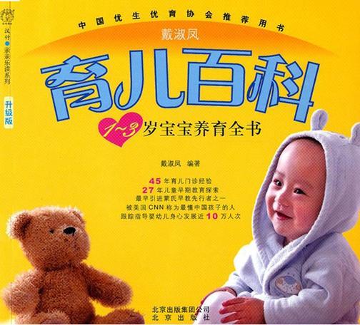 1-3岁宝宝养育全书(升级版)