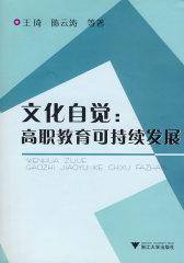 文化自觉:高职教育可持续发展(试读本)