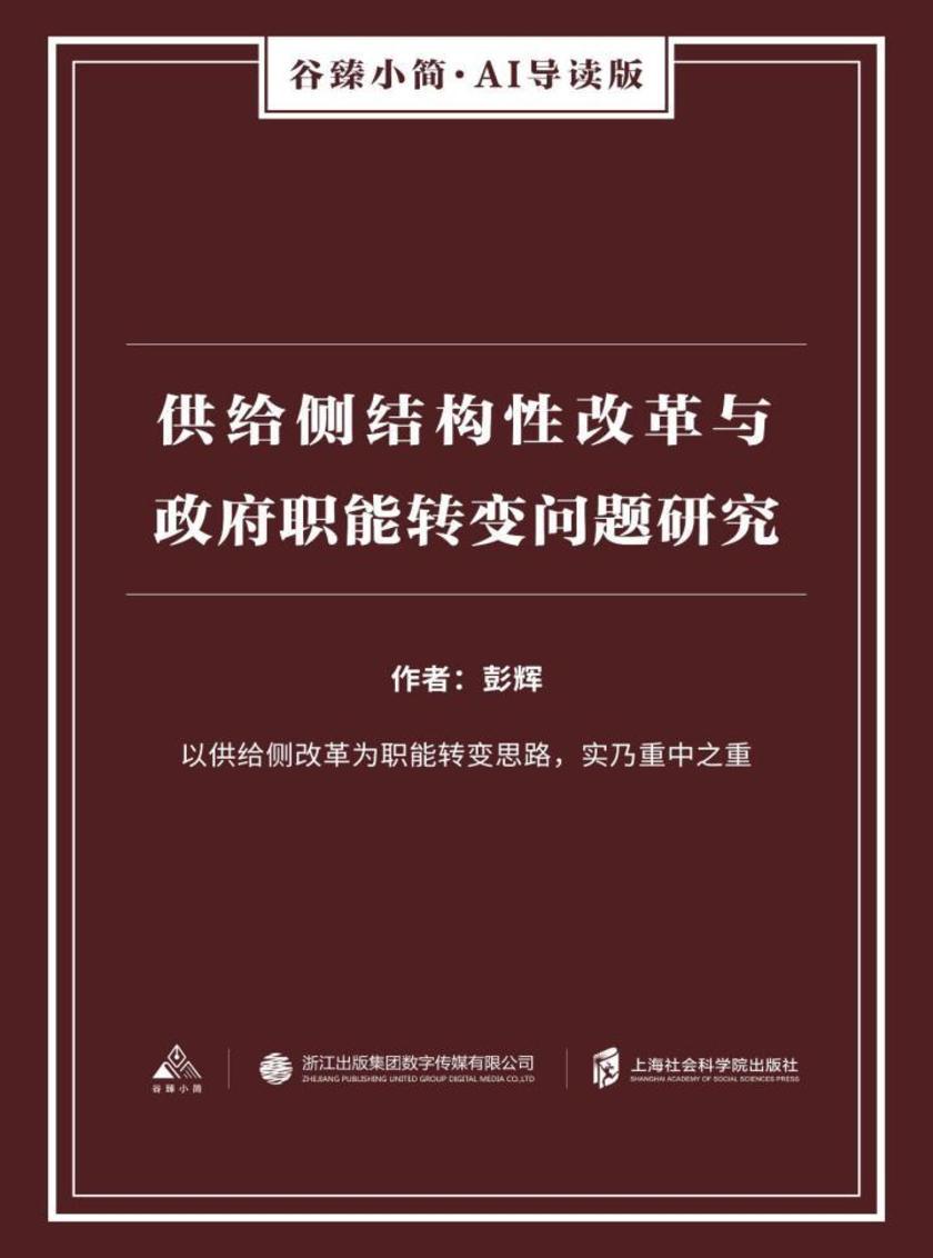供给侧结构性改革与政府职能转变问题研究(谷臻小简·AI导读版)