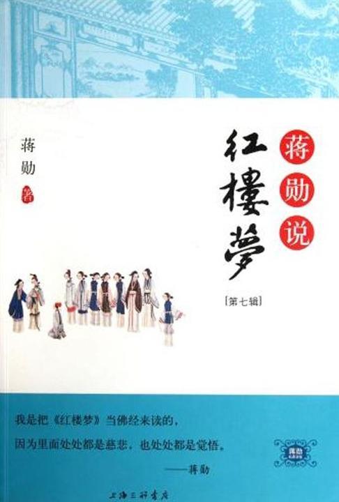 蒋勋说红楼梦(第七辑)