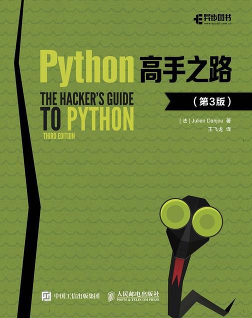 Python高手之路 第3版