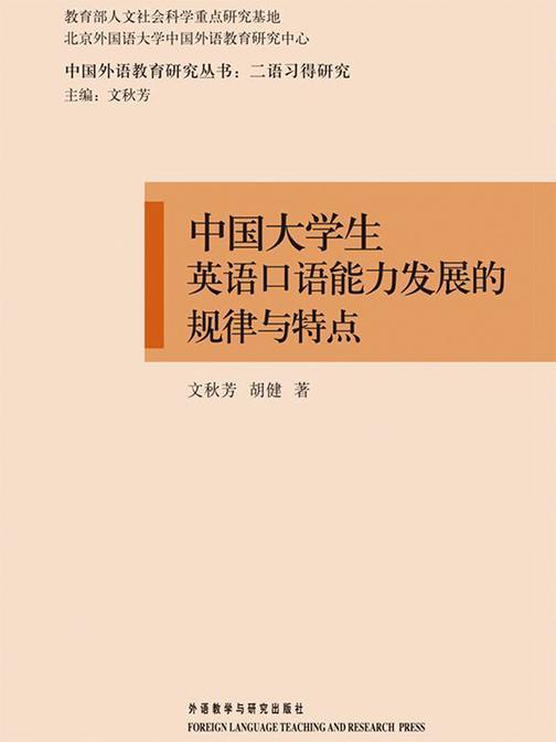 中国大学生英语口语能力发展的规律与特点