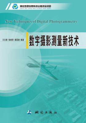 数字摄影测量新技术(仅适用PC阅读)