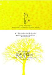 黄色柠檬树(试读本)
