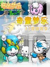 奇童梦乐11樱梅桃李