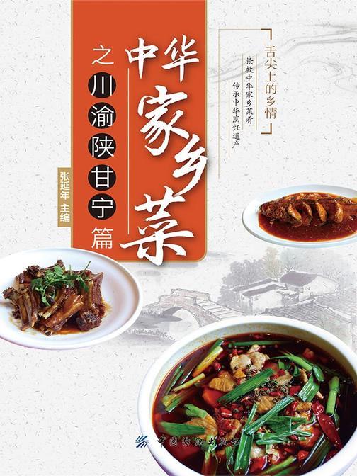 中华家乡菜之川·渝·陕·甘·宁篇