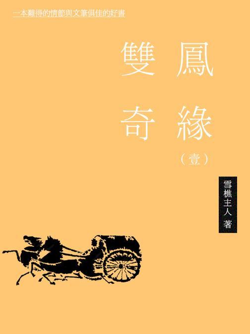 双凤奇缘(一)