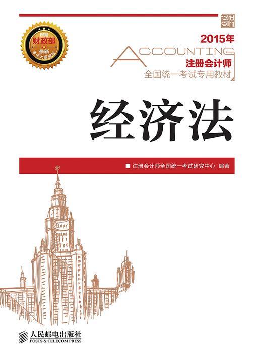 注册会计师全国统一考试专用教材——经济法
