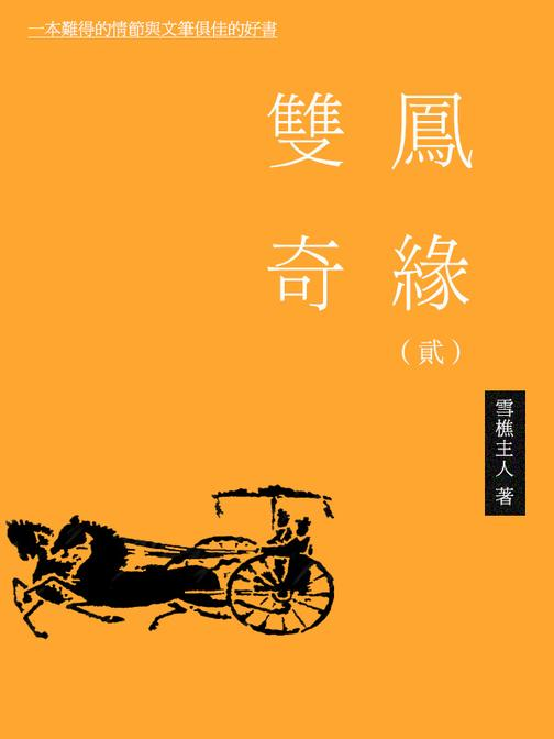 双凤奇缘(二)