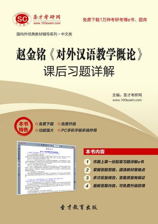 赵金铭《对外汉语教学概论》课后习题详解