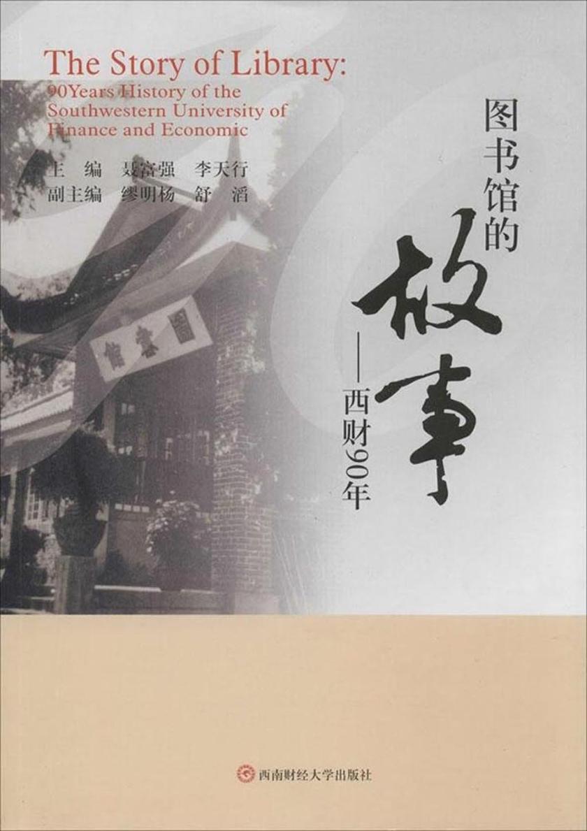 图书馆的故事:西财90年