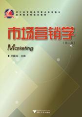 市场营销学(第二版)