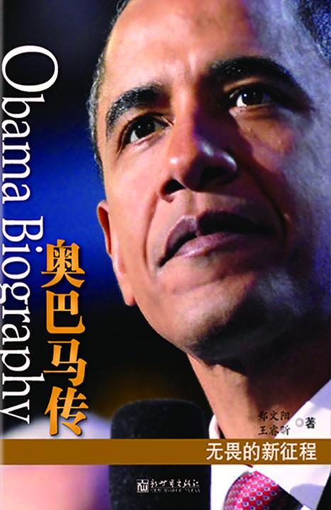 奥巴马传:无畏的新征程