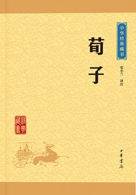 荀子——中华经典藏书(升级版)