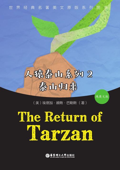 人猿泰山系列2:The Return of Tarzan(纯英文版)