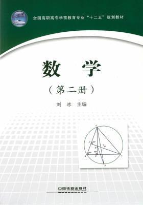 数学(第二册)