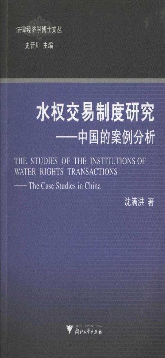 水权交易制度研究:中国的案例分析(仅适用PC阅读)