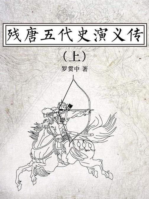 残唐五代史演义传(上)
