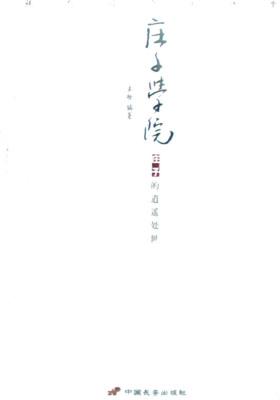 庄子学院(仅适用PC阅读)
