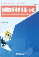 新思路英语学练通(第1册)