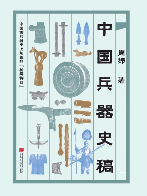中国兵器史稿(中国古兵器史上拓荒的神兵利器)
