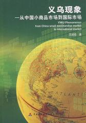义乌现象:从中国小商品市场到国际市场
