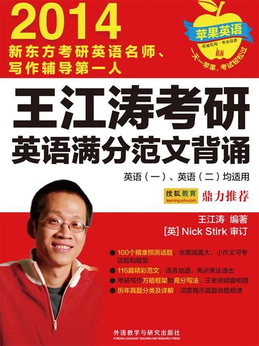 2014王江涛考研英语满分范文背诵