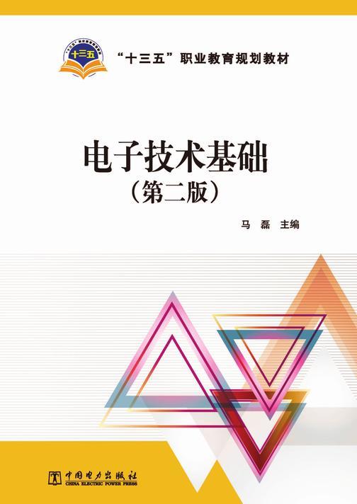 """""""十三五""""职业教育规划教材  电子技术基础(第二版)"""
