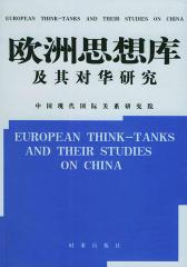 欧洲思想库及其对华研究