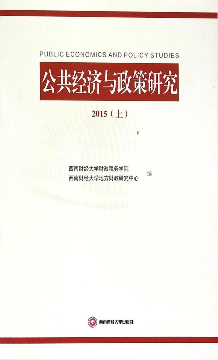 公共经济与政策研究2015(上)