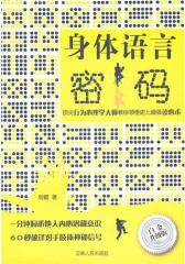 身体语言密码——白金升级版