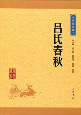 吕氏春秋——中华经典藏书(升级版)