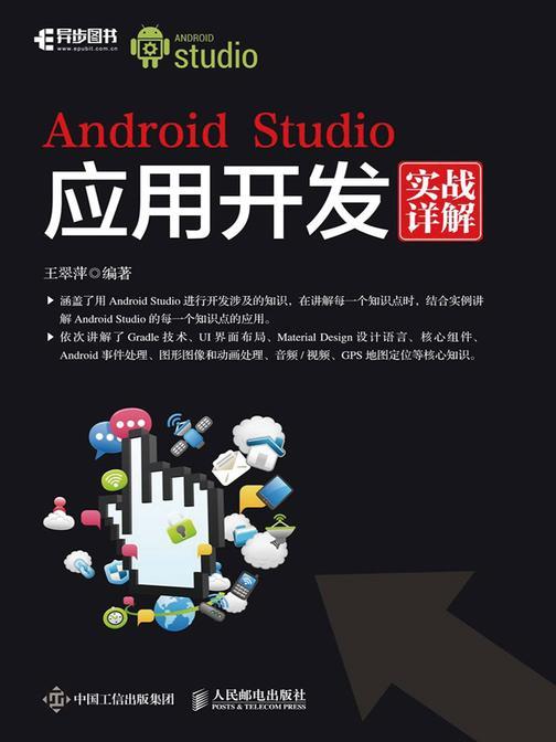 Android Studio应用开发实战详解