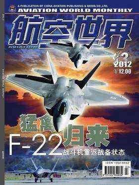航空世界 月刊 2012年3月(电子杂志)(仅适用PC阅读)