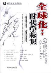 全球化时代的标识:国外著名学者、政要论全球化