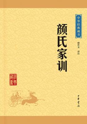 颜氏家训——中华经典藏书(升级版)