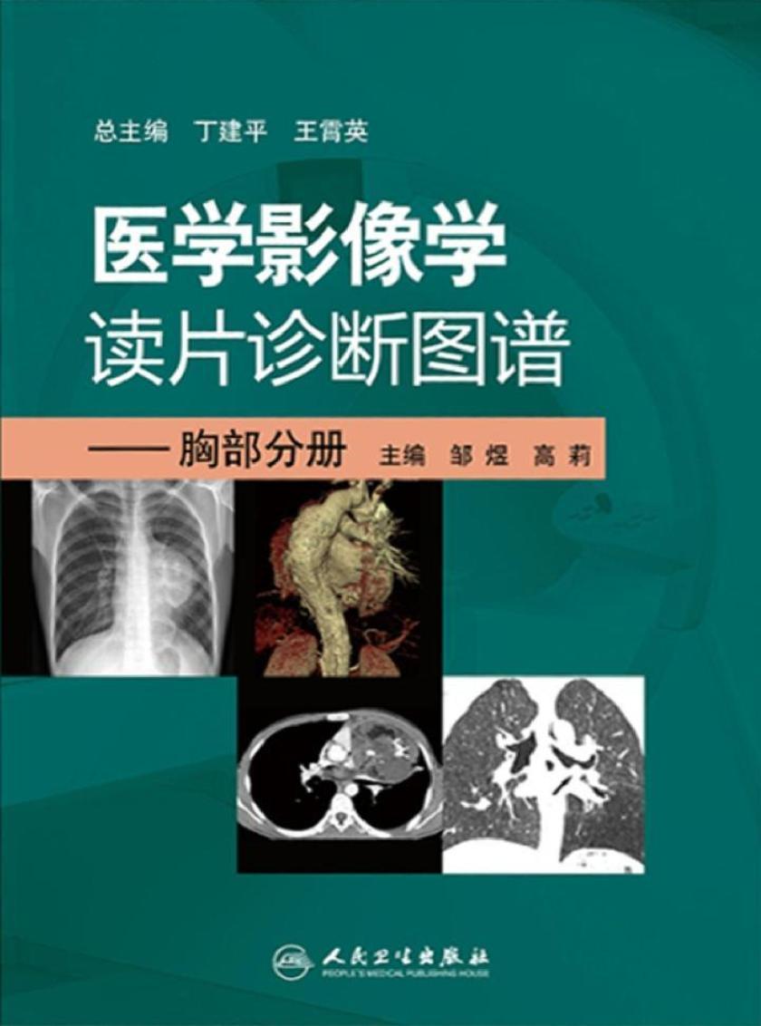 医学影像学读片诊断图谱---胸部分册