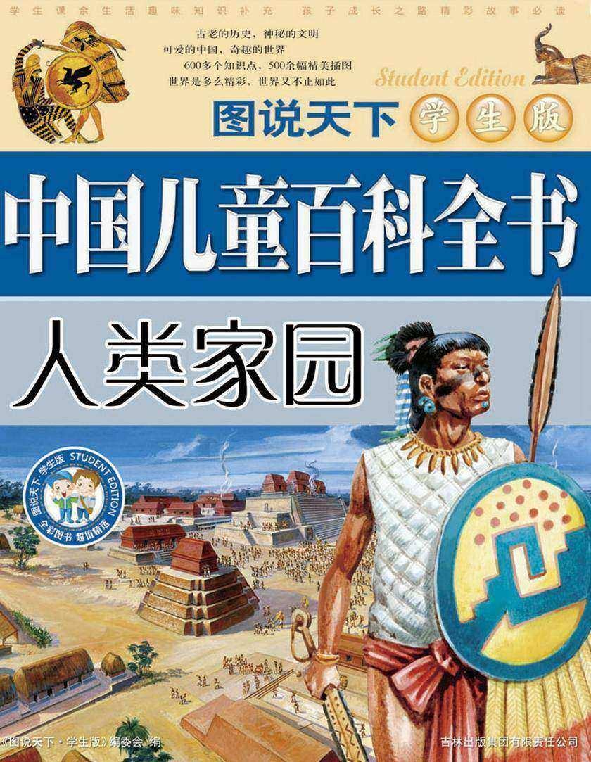 中国儿童百科全书.人类家园(仅适用PC阅读)