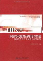 中国电化教育的理论与实践:南国农先生与中国电化教育发展
