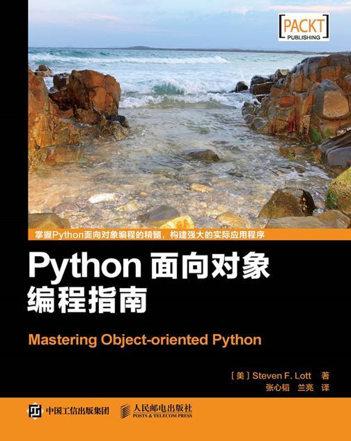 Python面向对象编程指南