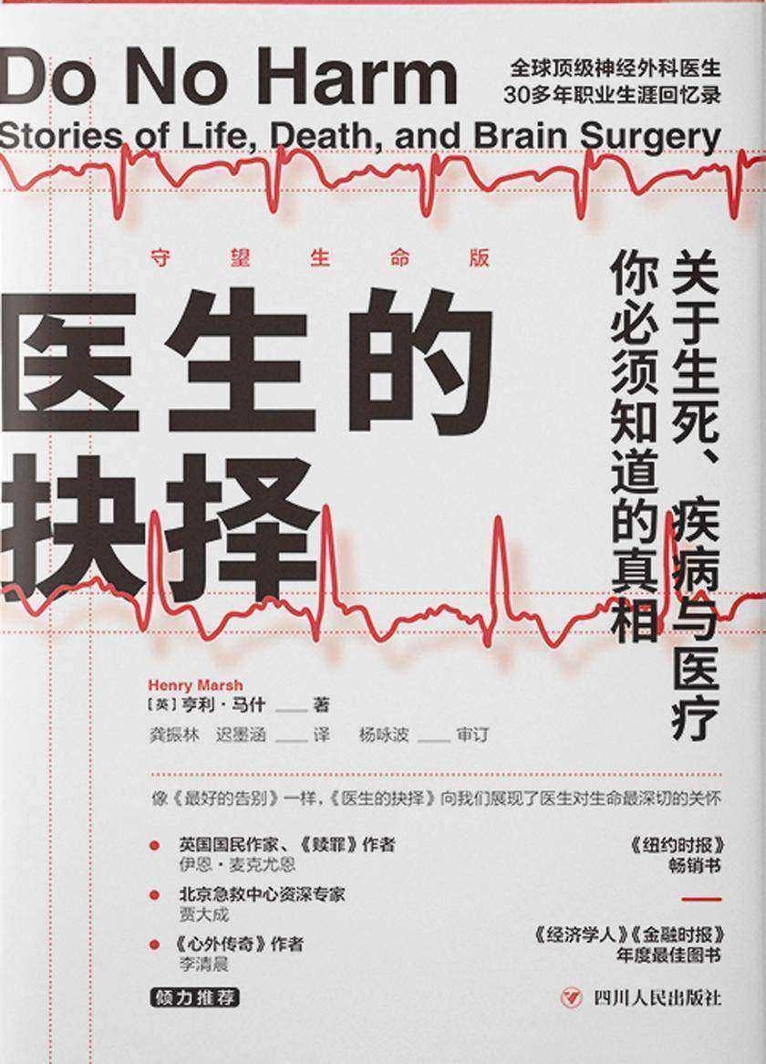 医生的抉择(守望生命版):关于生死、疾病与医疗,你必须知道的真相