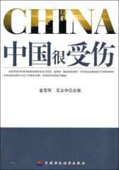 中国很受伤